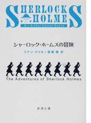 シャーロック・ホームズの冒険 改版 (新潮文庫)