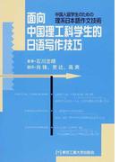 中国人留学生のための理系日本語作文技術