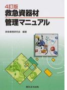 救急資器材管理マニュアル 4訂版