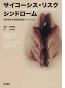 サイコーシス・リスクシンドローム 精神病の早期診断実践ハンドブック