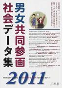 男女共同参画社会データ集 2011年版