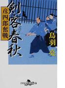 剣客春秋 9 彦四郎奮戦 (幻冬舎時代小説文庫)(幻冬舎時代小説文庫)