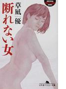 断れない女 (幻冬舎アウトロー文庫)(幻冬舎アウトロー文庫)