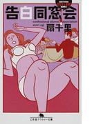 告白同窓会 (幻冬舎アウトロー文庫)(幻冬舎アウトロー文庫)