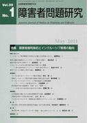 障害者問題研究 Vol.39No.1 特集障害者権利条約とインクルーシブ教育の動向