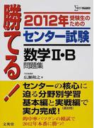 勝てる!センター試験数学Ⅱ・B問題集 受験生のための 2012年 (シグマベスト)