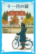 十一月の扉 (講談社青い鳥文庫)(講談社青い鳥文庫 )