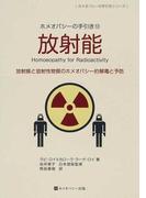 放射能 放射線と放射性物質のホメオパシー的解毒と予防 (ホメオパシーの手引き)