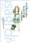 うさぎドロップ 映画・アニメ・原作公式ガイドブック 9.5 (FC)