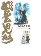 風雲児たち 幕末編19 (SPコミックス)(SPコミックス)