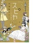 スピカ 羽海野チカ初期短編集 (花とゆめCOMICSスペシャル)(花とゆめコミックス)