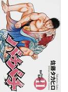 バチバチ 11 (少年チャンピオン・コミックス)(少年チャンピオン・コミックス)