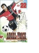 ANGEL VOICE 22 (少年チャンピオン・コミックス)(少年チャンピオン・コミックス)