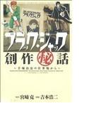 ブラック・ジャック創作秘話 手塚治虫の仕事場から 1 (SHŌNEN CHAMPION COMICS EXTRA)