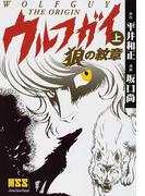 ウルフガイ 上 THE ORIGIN 狼の紋章 (マンガショップシリーズ)