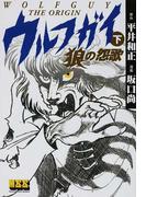 ウルフガイ 下 THE ORIGIN 狼の怨歌 (マンガショップシリーズ)