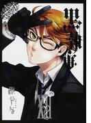 黒執事 12 (G FANTASY COMICS)(Gファンタジーコミックス)