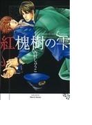 紅槐樹の雫 (ミリオンコミックス)