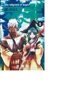 マギ 9 (少年サンデーコミックス)(少年サンデーコミックス)