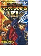 デュエル・マスターズマンガでわかるE1完全攻略ガイド (コロコロコミックス)