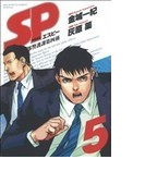 SP警視庁警備部警護課第四係 5 (ビッグスピリッツコミックススペシャル)