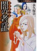 闇の考証 永久保異聞 (HONKOWAコミックス)(HONKOWAコミックス)