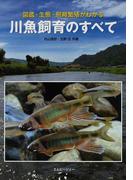 川魚飼育のすべて 図鑑・生態・飼育繁殖がわかる
