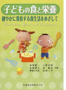 子どもの食と栄養 健やかに発育する食生活をめざして 第2版