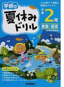 学研の夏休みドリル 算数・国語 新版 小学2年