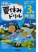 学研の夏休みドリル 算数・国語 新版 小学3年
