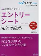 エントリーシート完全突破塾 内定獲得のメソッド '13 (マイナビオフィシャル就活BOOK)