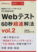 Webテスト60秒超速解法 2013vol.2 Challenge!就活2013