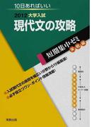 現代文の攻略 10日あればいい 2012 (大学入試短期集中ゼミ 実戦編)