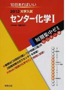 センター化学Ⅰ 10日あればいい 2012 (大学入試短期集中ゼミ センター編)