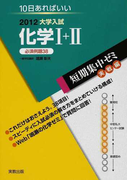 化学Ⅰ+Ⅱ 10日あればいい 必須例題38 2012 (大学入試短期集中ゼミ 実戦編)