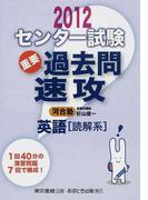 センター試験過去問速攻英語〈読解系〉 2012