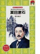 夏目漱石 現代日本文学のあけぼの (講談社火の鳥伝記文庫 教科書に出てくる人の伝記)(講談社火の鳥伝記文庫)