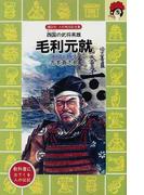 毛利元就 西国の武将英雄