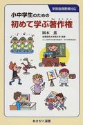 小中学生のための初めて学ぶ著作権 (あさがく選書)