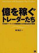 億を稼ぐトレーダーたち 日本版マーケットの魔術師たちが語る成功の秘密