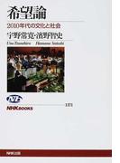 希望論 2010年代の文化と社会 (NHKブックス)(NHKブックス)