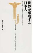 世界が感嘆する日本人 海外メディアが報じた大震災後のニッポン (宝島社新書)(宝島社新書)