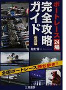 ボートレース24場完全攻略ガイド 全国ボートレース勝ち歩き! 改訂版 (サンケイブックス)(サンケイブックス)