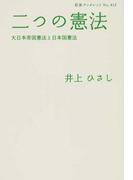 二つの憲法 大日本帝国憲法と日本国憲法 (岩波ブックレット)(岩波ブックレット)