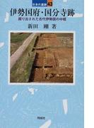 伊勢国府・国分寺跡 掘り出された古代伊勢国の中枢 (日本の遺跡)