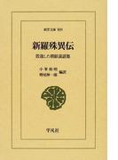 新羅殊異伝 散逸した朝鮮説話集 (東洋文庫)(東洋文庫)
