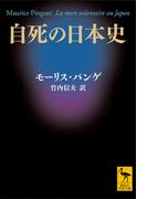 自死の日本史 (講談社学術文庫)(講談社学術文庫)