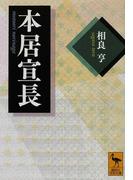 本居宣長 (講談社学術文庫)(講談社学術文庫)