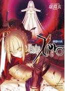 Fate/Zero 6 煉獄の炎 (星海社文庫)(星海社文庫)