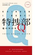 特捜部Q 1 檻の中の女 (HAYAKAWA POCKET MYSTERY BOOKS)(ハヤカワ・ポケット・ミステリ・ブックス)
